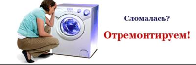 Ремонт стиральных машин в Пинске - main