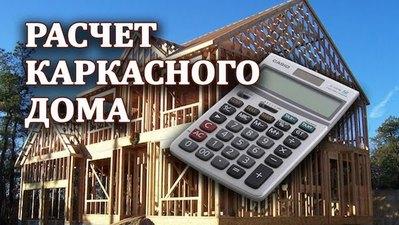Бесплатный расчет каркасного дома в Пинске - main